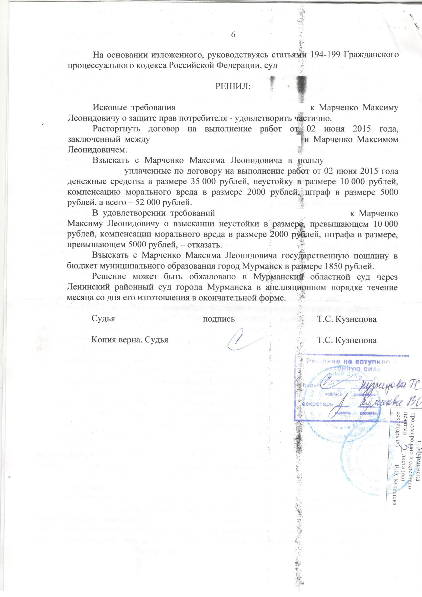 Защита прав потребителей в Мурманске