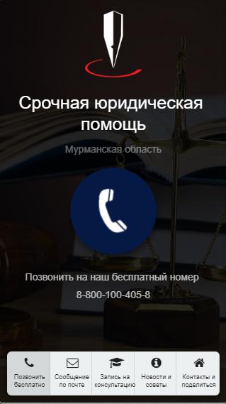 бесплатные юридические консультации по телефону мурманск